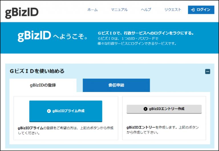 【要チェック】補助金電子申請システム、始まる